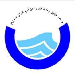 شرکت آب منطقه ای استان خوزستان