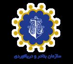 صندوق بازنشستگی سازمان بنادر و دریانوردی ایران
