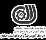 اداره کل آموزش فنی و حرفه ای استان اصفهان