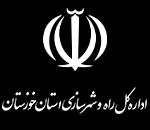 اداره کل راه و شهرسازی استان خوزستان