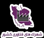شرکت شهرکهای صنعتی فارس