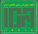 جامعه مشاورین رسمی مالیاتی ایران