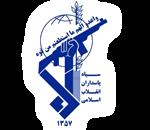 قرارگاه خاتم الانبیاء سپاه پاسداران